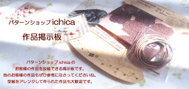 �p�^�[���V���b�vichica ���q�l��i�f����